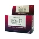 全諾 鐵佳B膜衣錠60錠/盒 完整B群 維他命C 鐵質 葉酸