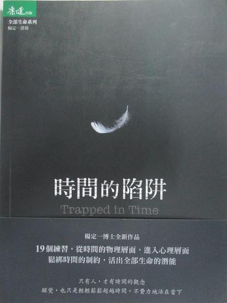 【書寶二手書T4/心靈成長_KI9】時間的陷阱 Trapped in Time_楊定一