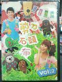 影音專賣店-P20-046-正版DVD*動畫【剪刀石頭布:小小藝術家】-DIY手作