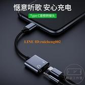 huawei/華為typec耳機轉接頭p40p20p30mate40pro充電二合一轉換器【輕派工作室】