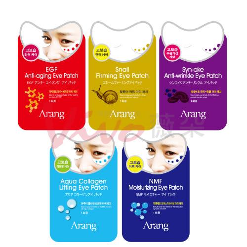 Arang 修護眼膜 5g*1對(共五種 - 蝸牛/類蛇毒/鮭魚/膠原/EGF) ★Vivo薇朵