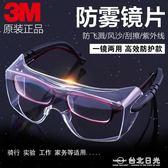 3M護目鏡勞保防鏡透明可佩帶鏡防塵騎行防風沙防飛濺男女  台北日光