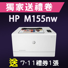 【獨家加碼送100元7-11禮券】HP Color LaserJet Pro M155nw彩色雷射印表機/適用 HP W2310A/W2311A/W2312A/W2313A