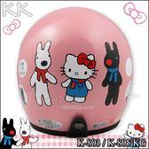 KK 復古帽|23番 Hello Kitty & 麗莎卡斯柏 凱蒂貓 淺粉 半罩 安全帽