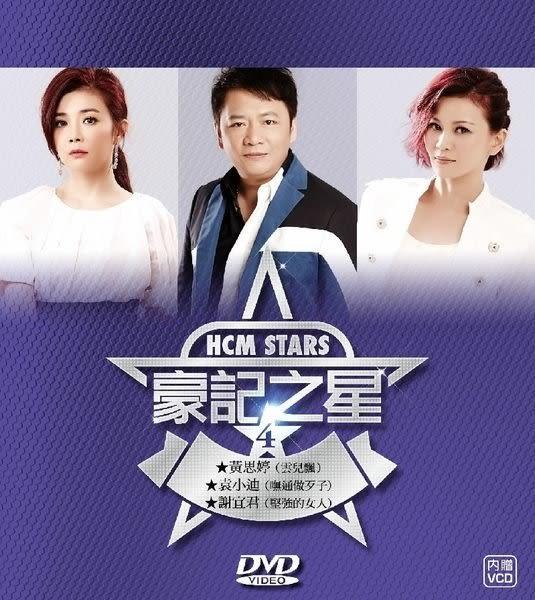 豪記之星 第4集 DVD附VCD (購潮8)