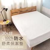 保潔墊 JOLIE潔莉防水舒柔MIT床包式保潔墊[雙人5×6.2尺]【obis】