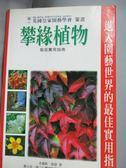 【書寶二手書T3/園藝_LEW】攀緣植物栽培實用指南_查爾斯.崔薛