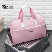 旅游包女輕便旅行袋可折疊男士行李包大容量防水手提旅行包待產包   蜜拉貝爾