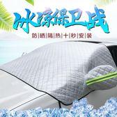 汽車車衣半罩防曬隔熱防雨防塵加厚通用型四季套子前擋風玻璃遮陽  IGO