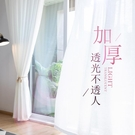 窗紗 窗簾紗簾透光不透人紗成品白紗陽台紗隔斷客廳半遮光窗紗白色布料-免運