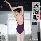 芭蕾舞蹈練功服成人女體操服連體服吊帶體服形體服舍賓大背全棉夏 小確幸生活館