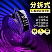 彩屏智慧手環藍芽耳機二合一可分拆分離式手腕帶測心率血壓運動多功能手錶