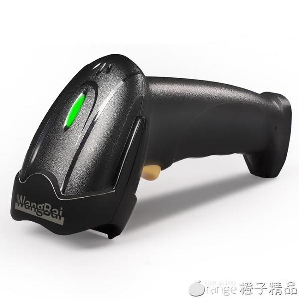 網百掃描槍快遞條碼掃碼槍無線一維激光把搶二維碼掃碼器電子 (橙子精品)