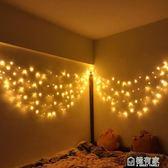 led星星小彩燈裝飾燈泡節日燈房間臥室滿天星串燈宿舍文藝少女心  極有家