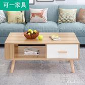 北歐茶幾簡約現代客廳茶幾組合小戶型木質創意方形簡易茶幾桌子 aj14955『pink領袖衣社』