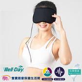 晶晏熱敷墊 WD-GH328 熱敷眼罩 石墨烯溫控熱敷WELL-DAY遠紅外線材質 遠紅外線熱敷