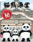 小魯-貓熊澡堂