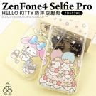 正版 雙子星 美樂蒂 空壓殼 ASUS ZenFone4 Selfie Pro ZD552KL 防摔手機殼 保護殼 軟殼 卡通