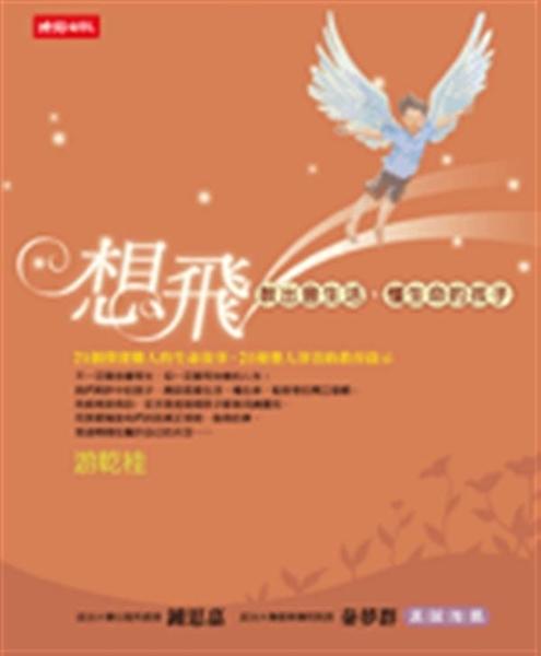 (二手書)想飛-教出會生活、懂生命的孩子