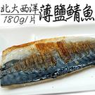 【屏聚美食】油質豐厚挪威薄鹽鯖魚(180g±20g/片)_第2件以上每件↘89元