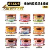 *WANG*【24罐】【SEEDS】聖萊西惜時 GOLDEN CAT健康機能特級金貓罐 80g