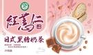 二林鎮農會.紅薏仁日式黑糖奶茶.新品上市