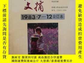 二手書博民逛書店罕見讀者文摘1983.7一12合訂本Y274366