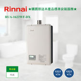 【林內】RUA-1623WF-DX數位恆溫FE式熱水器_天然氣