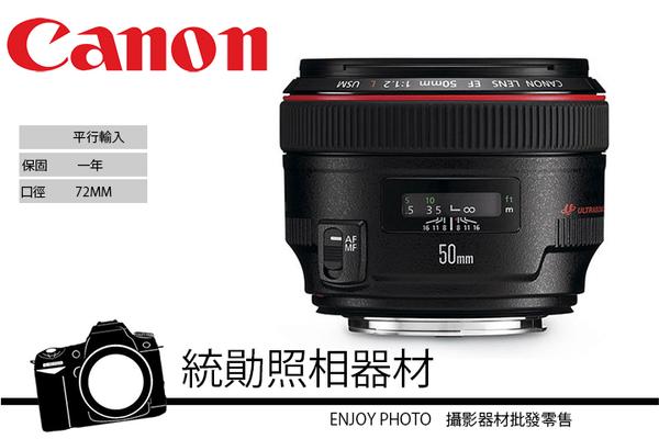 CANON EF 50mm f/1.2 L USM F1.2 彩虹公司貨 大光圈人像鏡