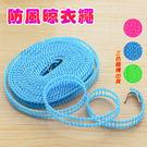 【5米長】防風晾衣繩/晾曬繩/萬用掛物繩