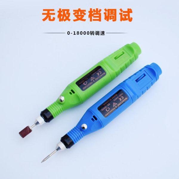 迷你調速小電磨鑽孔打磨拋光機根木蛋玉雕文玩電動工具微型刻字筆    智能生活館