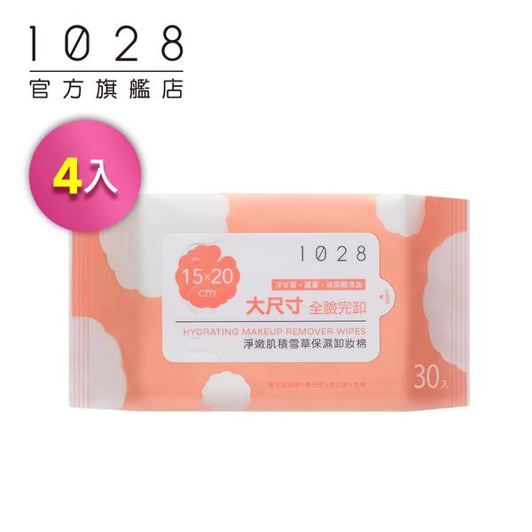 【團購組】1028 淨嫩肌積雪草保濕卸妝棉30入(4入組)