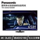 *新家電錧*【Panasonic國際TH-65HZ1000W】65型4K智慧連網OLED液晶電視