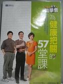 【書寶二手書T9/養生_C7F】57健康同學會-為健康把關的57堂課_潘懷宗