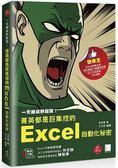 一天練成秒殺技!菁英都是巨集控的Excel自動化秘密(超過18萬讀者認證Exce