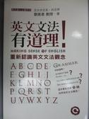 【書寶二手書T9/語言學習_WEQ】英文文法有道理!_劉美君