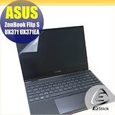 【Ezstick】ASUS UX371 UX371EA 特殊規格 靜電式筆電LCD液晶螢幕貼 (可選鏡面或霧面)