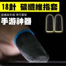 18針 24針 透氣 防手汗 超薄 手遊 指套 遊戲 手指套 觸控 防滑 極速領域 傳說對決 雞 遊戲