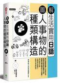 (二手書)圖解生活實用日語:人事物的種類構造