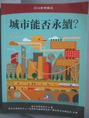 【書寶二手書T8/大學社科_QIW】2016世界現況-城市能否永續?_Gary Gardner等著; 陳宏淑等譯
