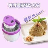 兒童家用自動DIY創意製作水果雪糕機EY2129『小美日記』