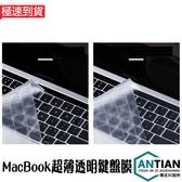 全透明筆電鍵盤膜 Macbook Pro Air Retina 12 13 15 16吋 保護貼 防塵 超薄防水 鍵盤貼