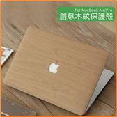 木紋保護殼 Macbook Air Pro Retina11 13 15寸蘋果電腦保護殼 筆電殼  電腦殼 保護套 【極品e世代】