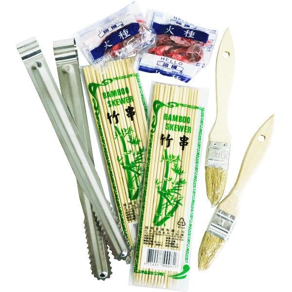 烤肉用具組合包-烤肉必備 烤肉夾/竹籤竹叉/烤肉刷/火種