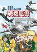 戰機風雲 漫畫版軍事科普小百科