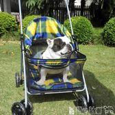 寵物推車 大型狗寵物手推車四輪輕便簡約型可折疊拆洗車載igo 寶貝計畫