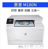 惠普M281fdw彩色激光打印機一體機掃描復印傳真雙面家用辦公477dw 220vNMS造物空間