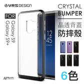 出清 VRS 三星 S9 Plus Crystal Bumper 雙層 邊框 防撞 保護殼 手機殼 透明殼