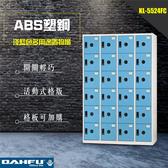 KL-5524FC ABS塑鋼門片淺藍色多用途置物櫃 居家用品 辦公用品 收納櫃 書櫃 衣櫃 櫃子 置物櫃 大富