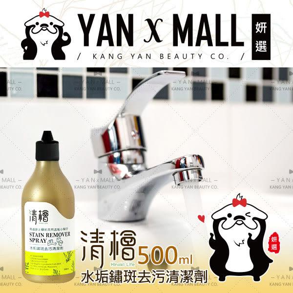 【妍選】清檜 Hinoki Life 水垢鏽斑去污清潔劑 (500ml/瓶)